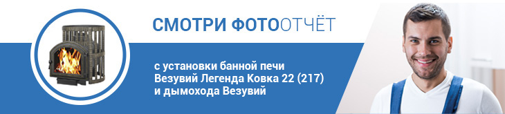Монтаж Везувий Легенда 22 (217)