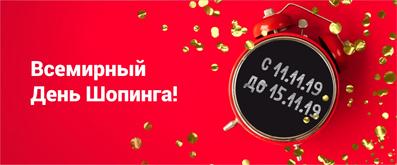 «Всемирный день шоппинга» - неделя подарков в магазине «Pechki.su»!