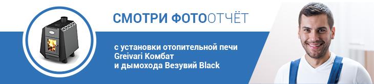Печь-камин Грейвари Комбат 250 и дымоход Везувий Black