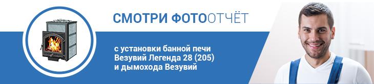 Везувий Легенда 28 (205) ТАЛЬКОХЛОРИТ и дымоход Везувий
