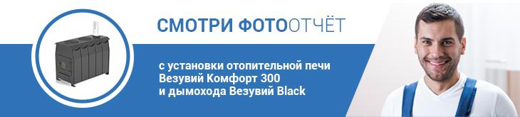 Отопительная печь Везувий Комфорт 300 и дымоход Везувий BLACK